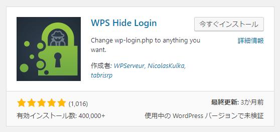WordPressのセキュリティ対策!